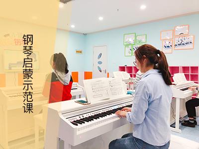 钢琴启蒙示范课