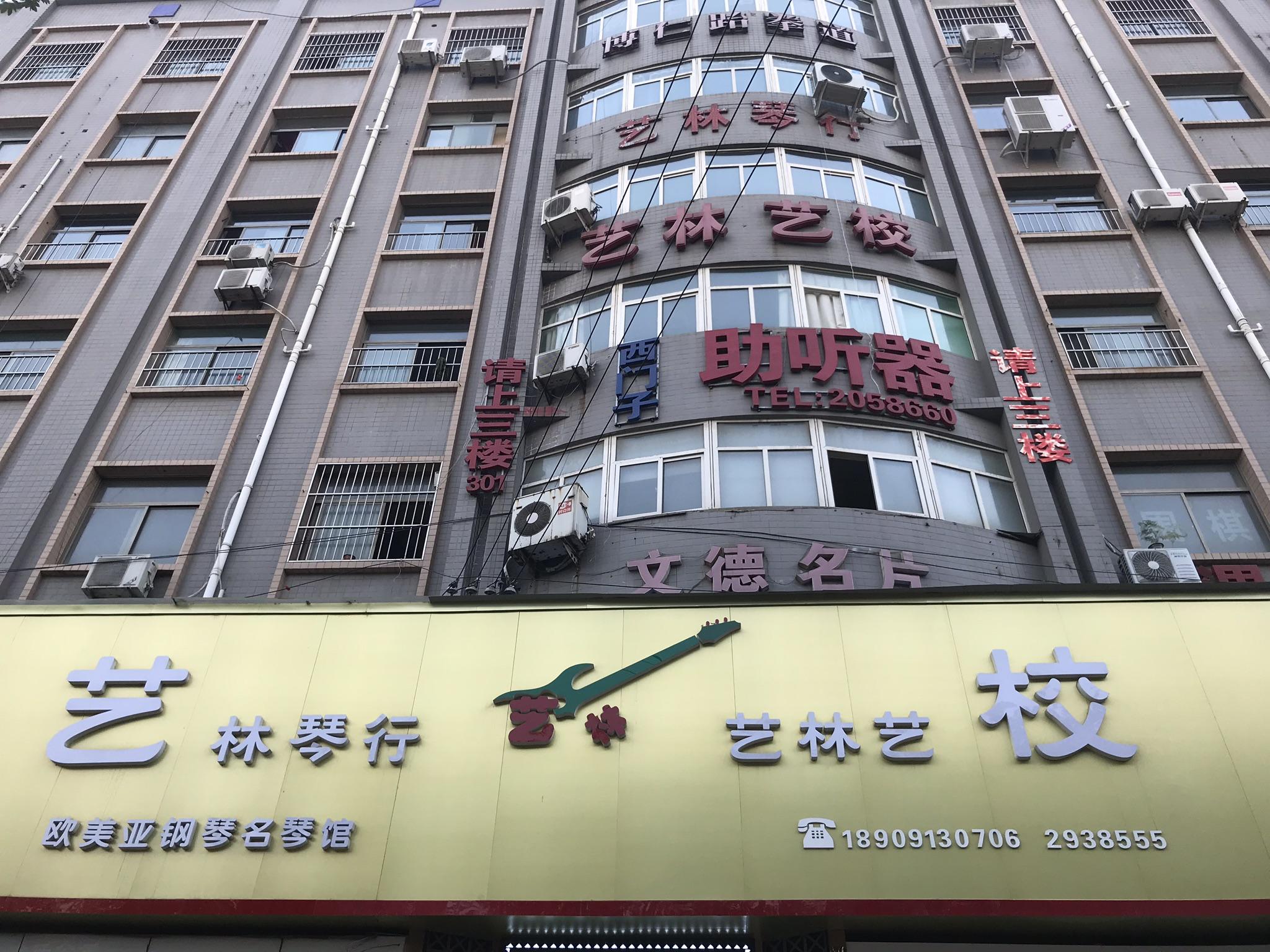 渭南市艺林琴行 艺林艺校